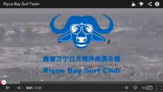 Riyue Bay Surf Team 日月湾冲浪对