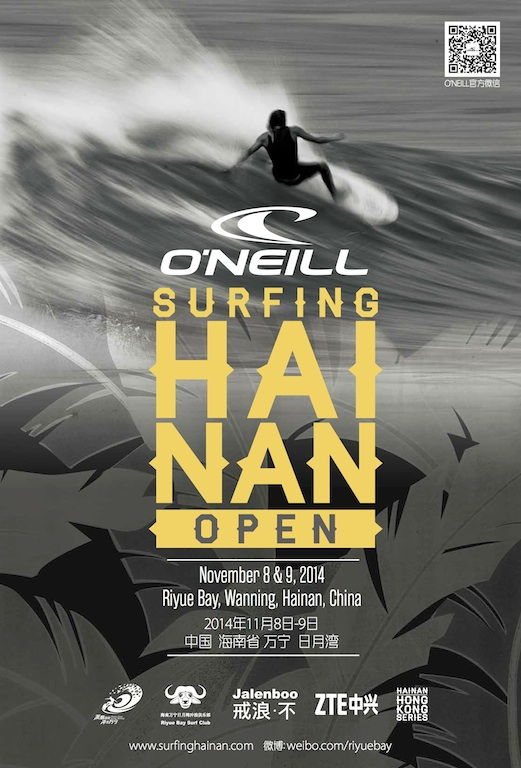 2014 O'Neill Surfing Hainan Open Results 2014 O'NEILL 冲浪海南公开赛结果